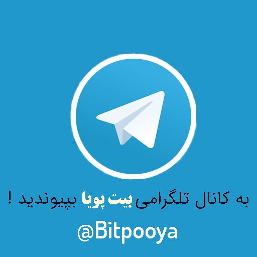 کانال تلگرام بیت پویا